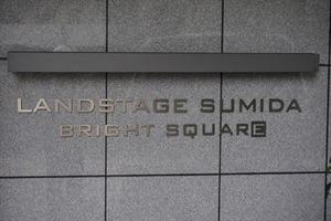 ランドステージ墨田ブライトスクエアの看板