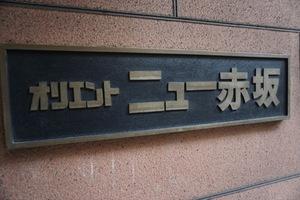 オリエントニュー赤坂の看板