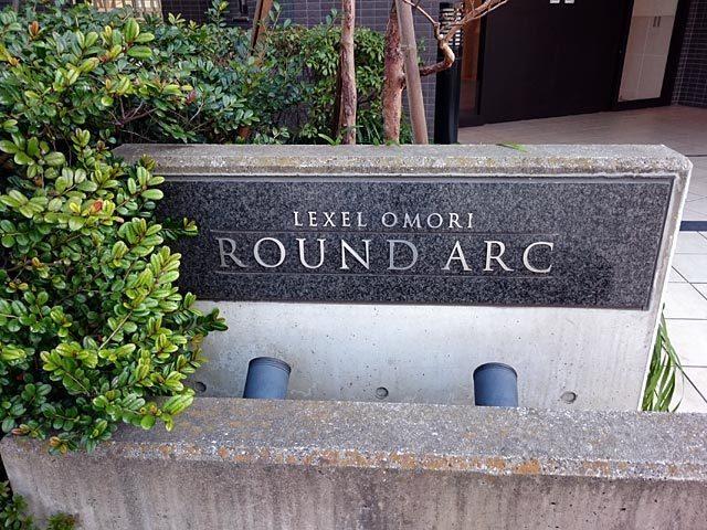 レクセル大森ラウンドアークの看板
