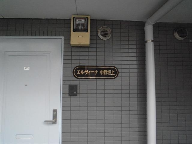 エルヴィーナ中野坂上の看板