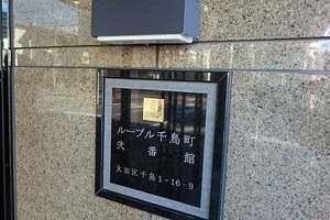 ルーブル千鳥町弐番館の看板