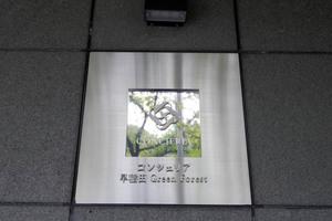 コンシェリア早稲田グリーンフォレストの看板