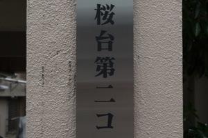 三田桜台第2コーポの看板