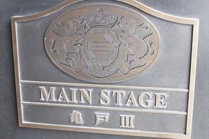 メインステージ亀戸3の看板