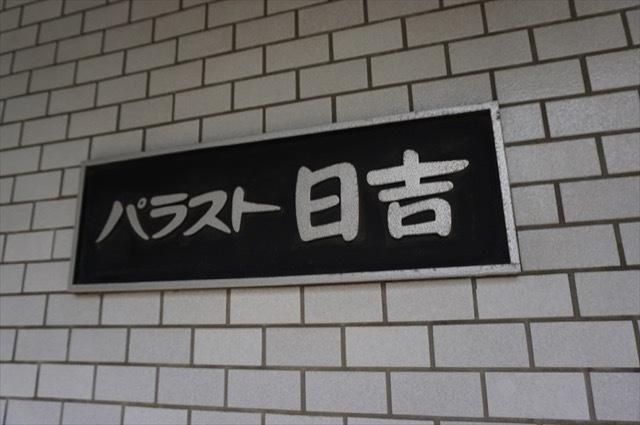 パラスト日吉の看板