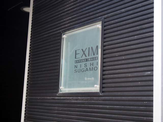 エクシム西巣鴨の看板