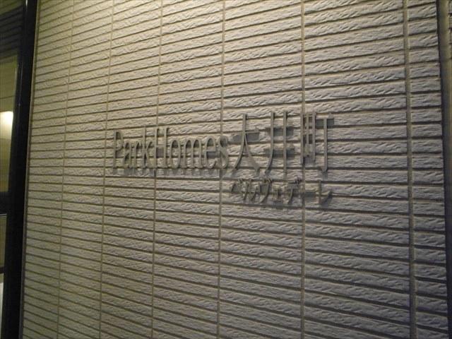パークホームズ大井町ベルヴェデーレの看板