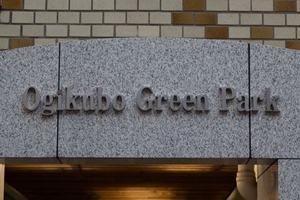 荻窪グリーンパークの看板