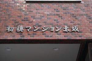 初穂マンション赤坂の看板