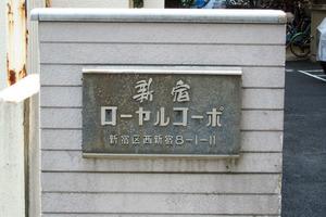 新宿ローヤルコーポの看板