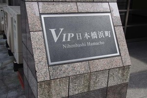VIP(ヴィップ)日本橋浜町の看板
