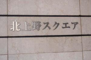 北上野スクエアの看板