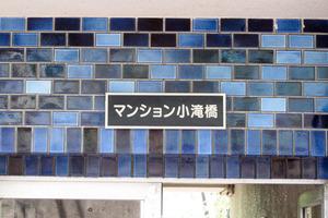 マンション小滝橋の看板