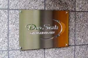 デュオスカーラ学芸大学の看板