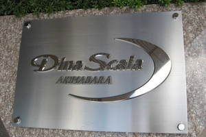 ディナスカーラ秋葉原の看板