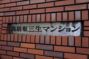 鳥居坂三生マンションの看板
