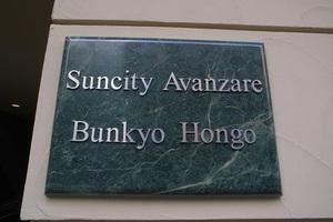 サンシティアヴァンツァーレ文京本郷の看板