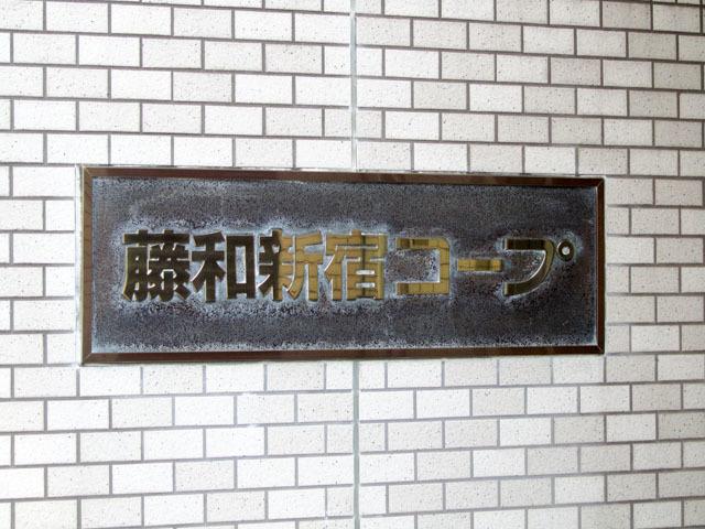 藤和新宿コープの看板