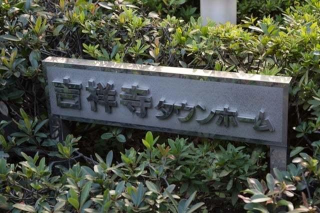 吉祥寺タウンホームの看板