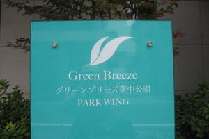 グリーンブリーズ萩中公園パークウイングの看板