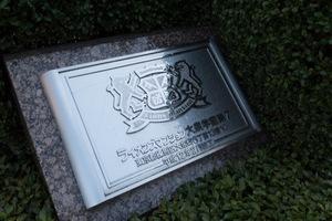 ライオンズマンション大泉学園第7の看板