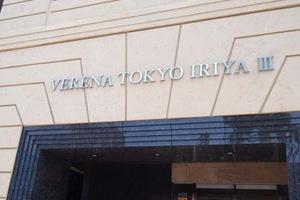 ヴェレーナ東京入谷3の看板