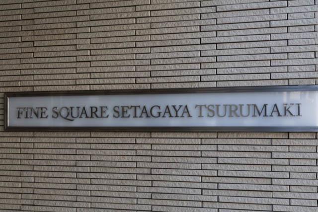 ファインスクエア世田谷弦巻の看板