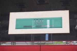 日神デュオステージ浅草寿町の看板