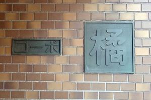 コーポ橘(大田区)の看板