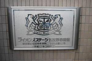 ライオンズステージ五反野壱番館の看板