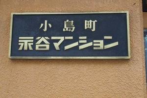 小島町永谷マンションの看板