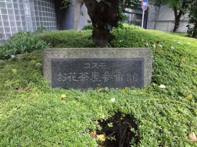 コスモお花茶屋3番館の看板