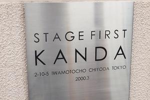 ステージファースト神田の看板