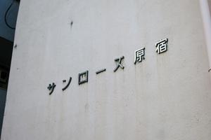 サンローズ原宿の看板