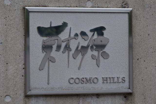 コスモヒルズ東松原の看板