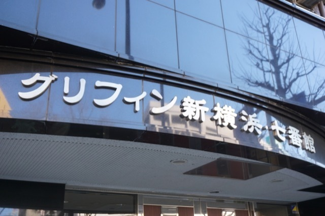 グリフィン新横浜7番館の看板