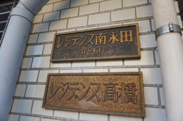 レジデンス南永田の看板
