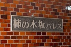 柿ノ木坂パレスの看板