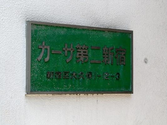 カーサ第2新宿の看板