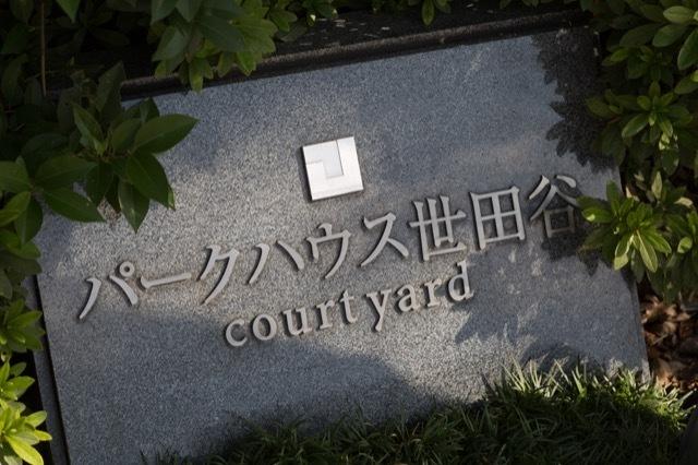 パークハウス世田谷コートヤードの看板
