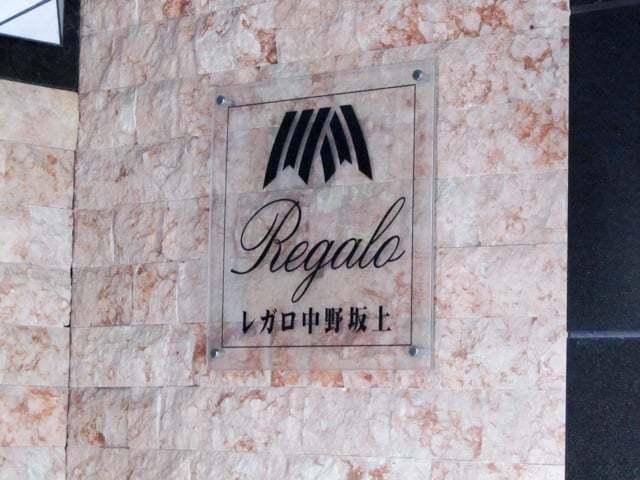 レガロ中野坂上の看板