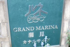 ルネグランマリーナ潮見の看板