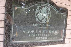サンテミリオン目白台の看板