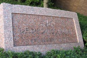 クリオレミントンハウス恵比寿の看板