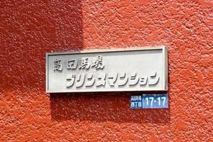 高田馬場プリンスマンションの看板