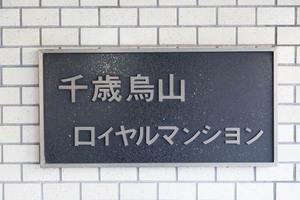 千歳烏山ロイヤルマンションの看板