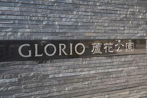 グローリオ蘆花公園の看板