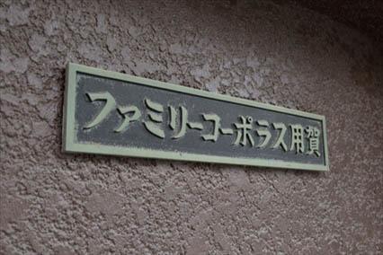 ファミリーコーポラス用賀の看板