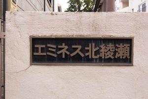 エミネス北綾瀬の看板