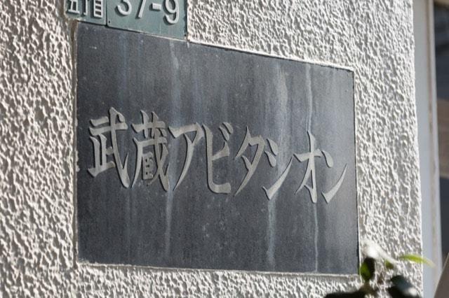 武蔵アビタシオンの看板